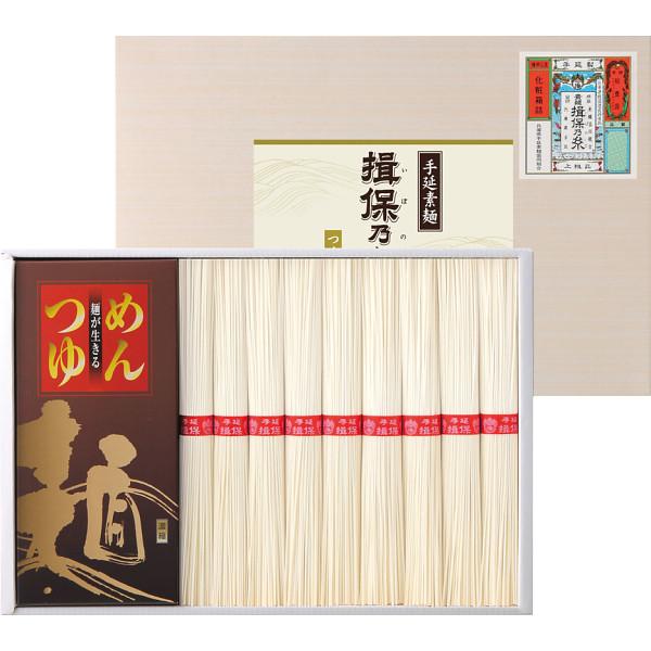 手延素麺 揖保乃糸(つゆ付) 18束