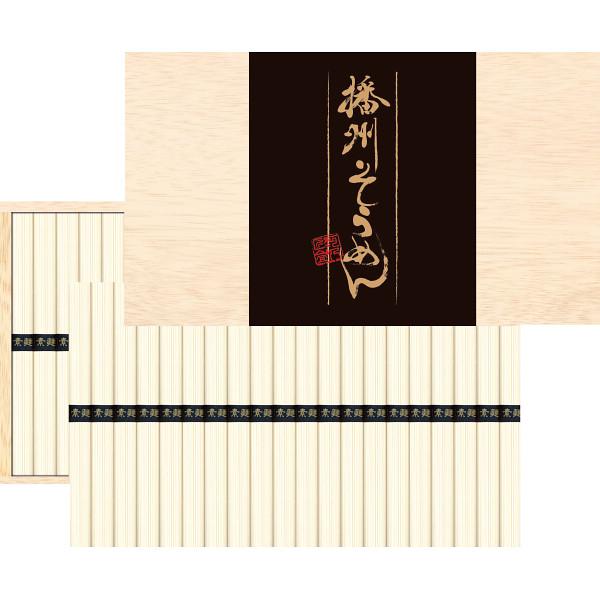 播州そうめん(40束)