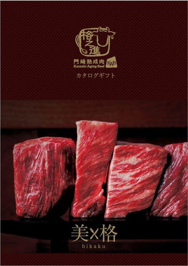 格之進 門崎熟成肉カタログギフト<10800円コース>