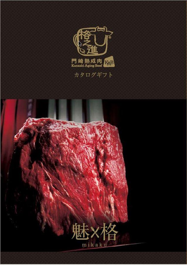 格之進 門崎熟成肉カタログギフト<30800円コース>