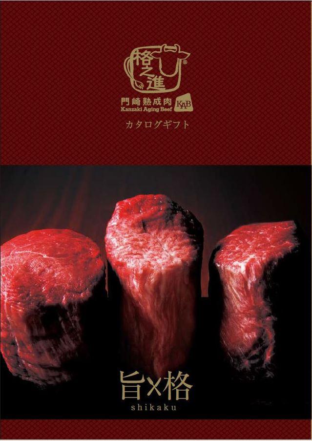 格之進 門崎熟成肉カタログギフト<5800円コース>