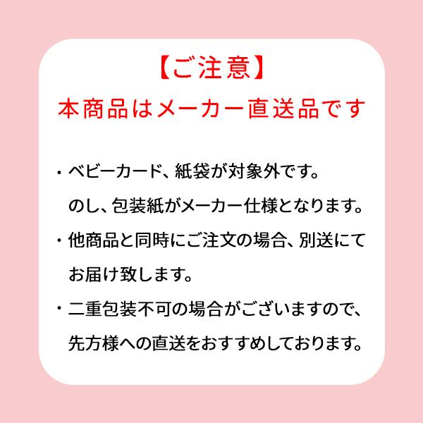 【直送】銀座 レ ロジェ エギュスキロール アイス/ベビーカード不可商品