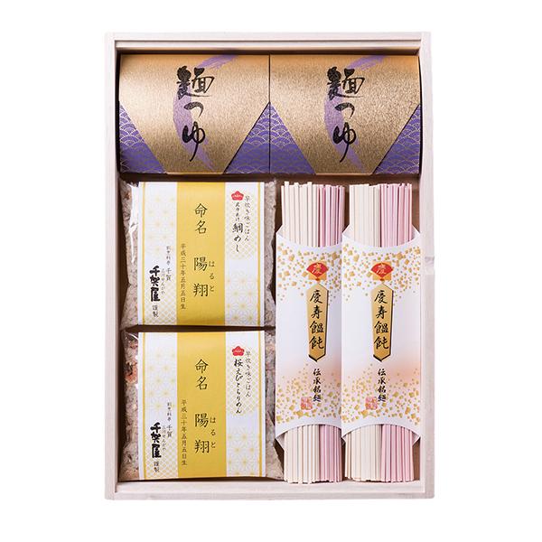 【お急ぎ便】名入れ紅白麺&早炊き味ご飯セットA