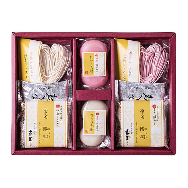 【お急ぎ便】名入れ紅白麺&早炊き味ご飯セットB