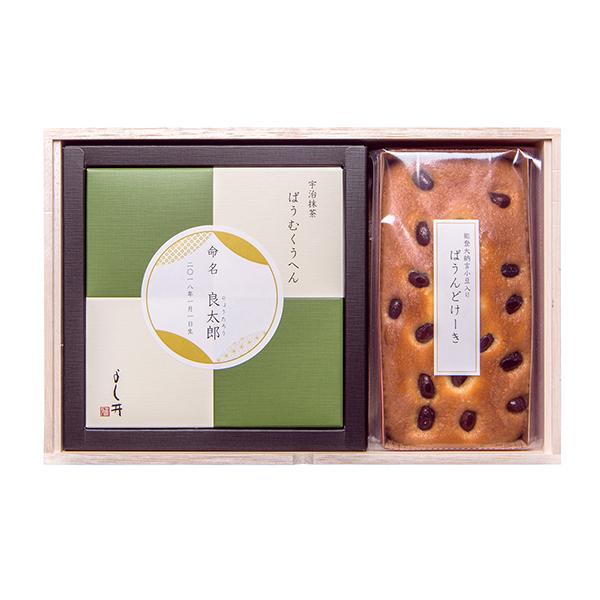 【お急ぎ便直送】名入れ宇治抹茶バウムギフトB