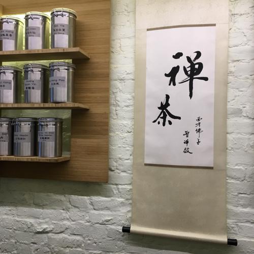 Tea Drunk Chinese tea room