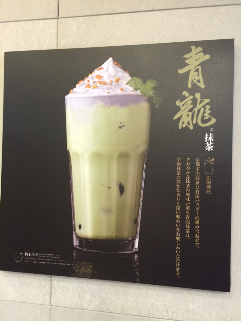 Green tea with cream
