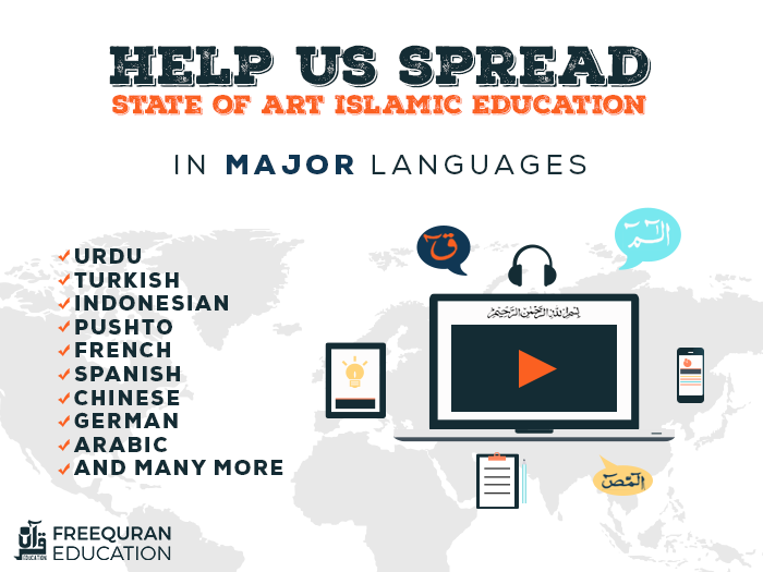 Projects removing language barrier to islamic education launchgood help millions of human beings overcome the language barrier to islamic education by contributing publicscrutiny Image collections