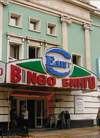 Ruse, Bulgaria Main Street's Bingo Parlor. Photo by Carla Waldemar