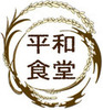 Thumb heiwa shokudo logo local flavor avl visit explore food asheville