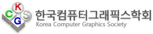 한국컴퓨터그래픽스학회