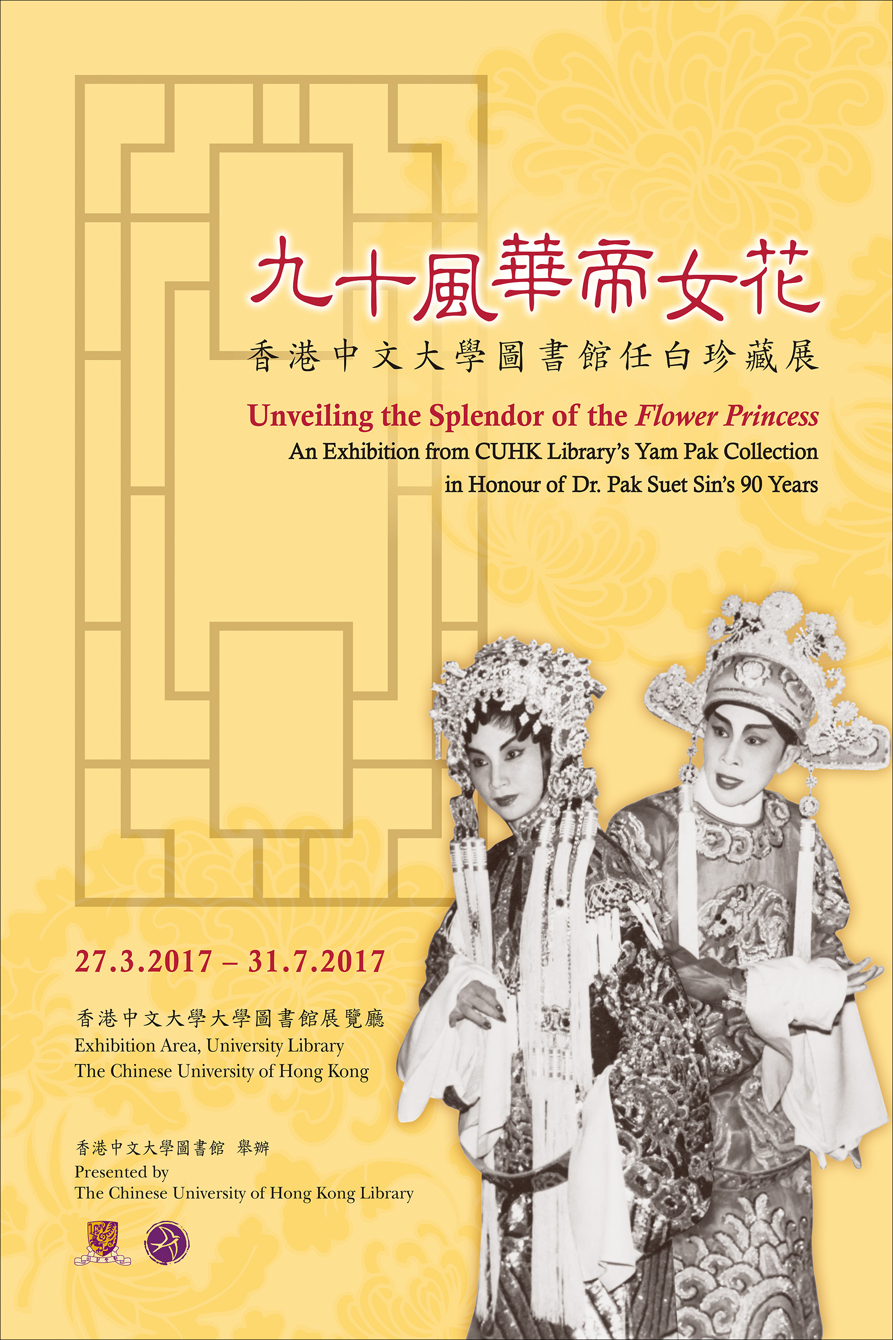 「九十風華帝女花—香港中文大學圖書館任白珍藏展」
