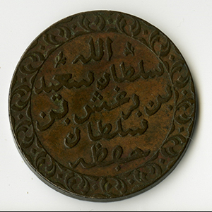 Bronze colored coin with Arabic writing