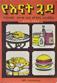 Book cover Ethiopic language cookbook