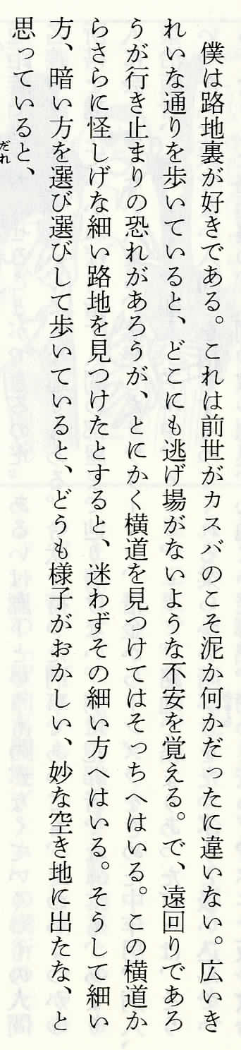 essay in japanese