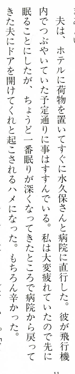 essay about japanese language Japan is the best country in the in japan they have a good record of keeping diseases to a minimum unlike english language essay writing service essays more.