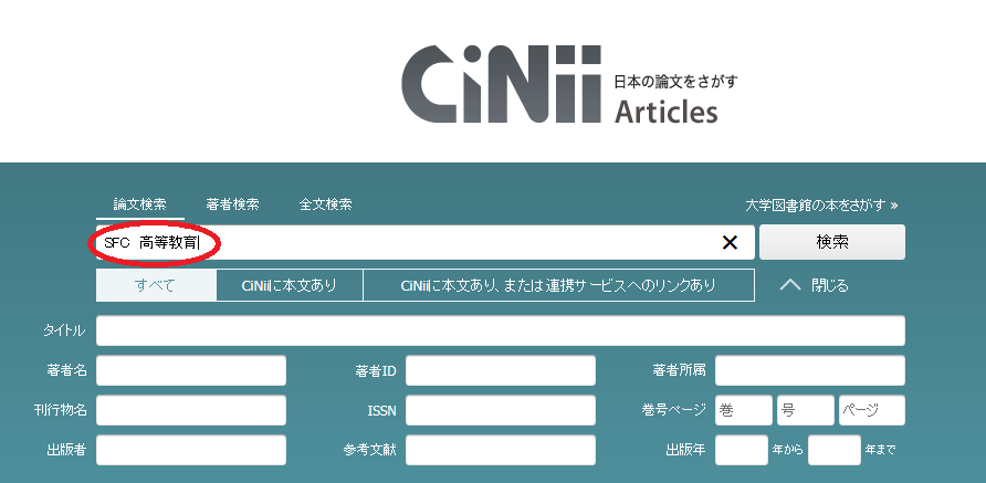 CiNii Articlesで探す - 雑誌記...