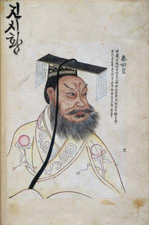 Shihuangdi, illustration from a 19th-century Korean album; in the British Library