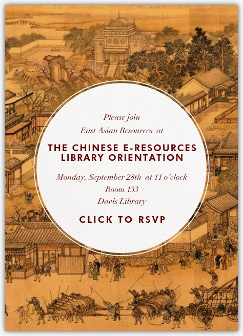 Poster of an introductory session on Chinese e-resources