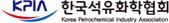 한국석유화학협회