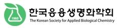 한국응용생명화학회