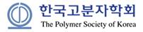 한국고분자학회