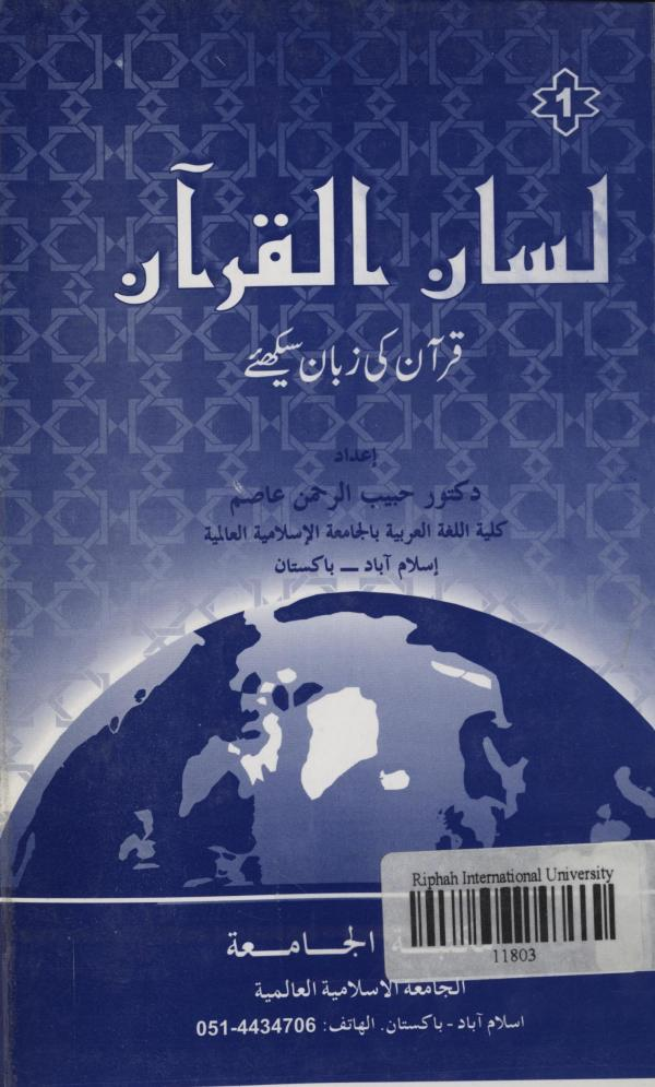 Course Outline - Arabic (Language other than English & Urdu