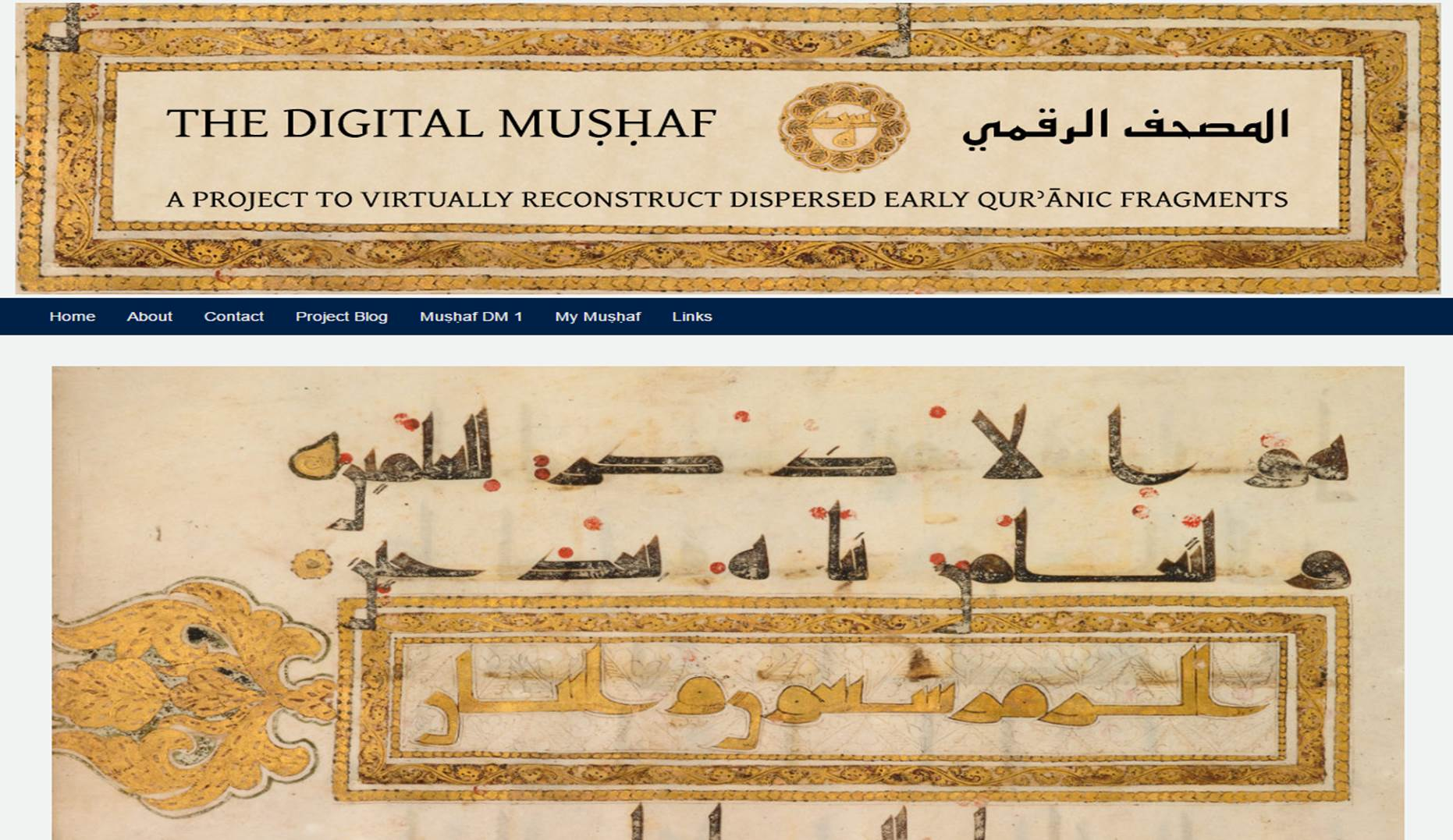 Digital Mushaf project screenshot