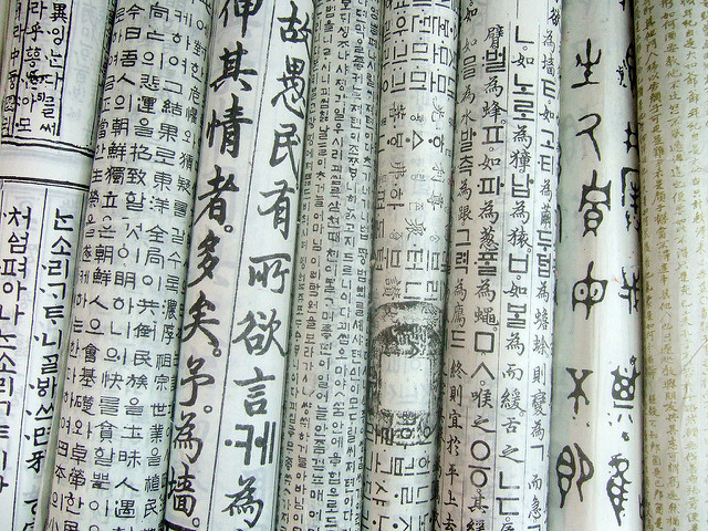 Hangul on korean papers in Insadong, Seoul, Korea