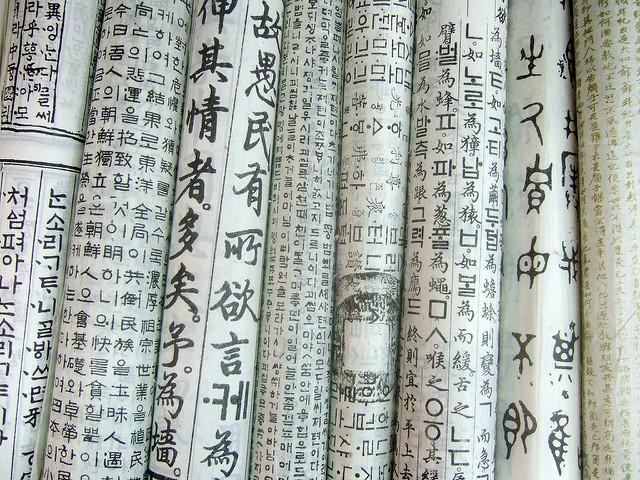 Hangul on korean papers in Insadong, Seoul, Korea