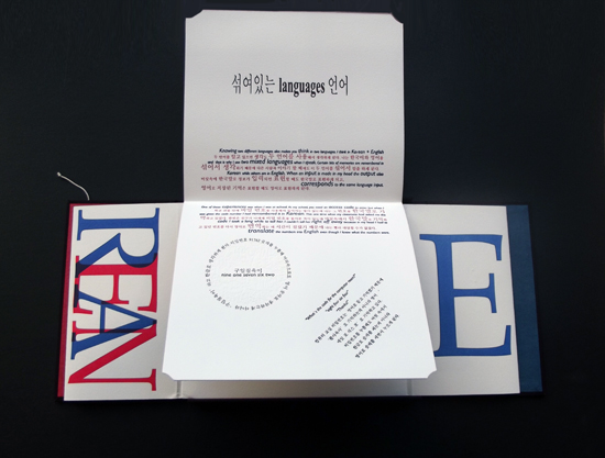 Open artist's book with text printed in Korean and English.