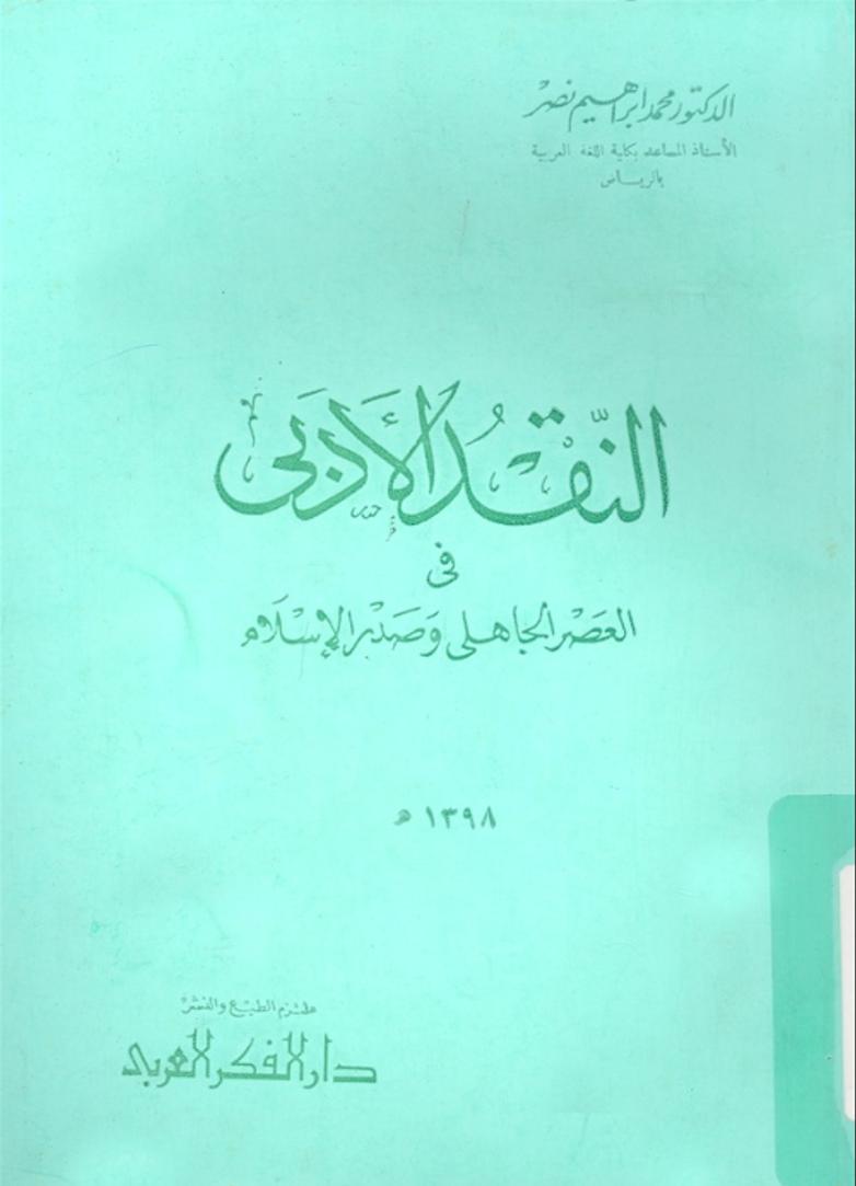 تاريخ الأدب العربي في العصر العثماني pdf