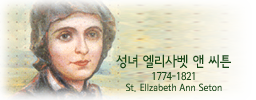 Mother Seton and Korean characters