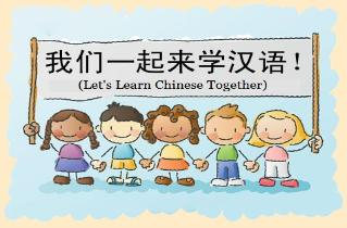 Let's Learn Chinese Together