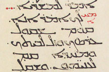 Rabbula Gospels in Syriac (facsimile edition), detail