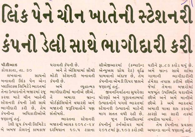 Financial Express Gujarati