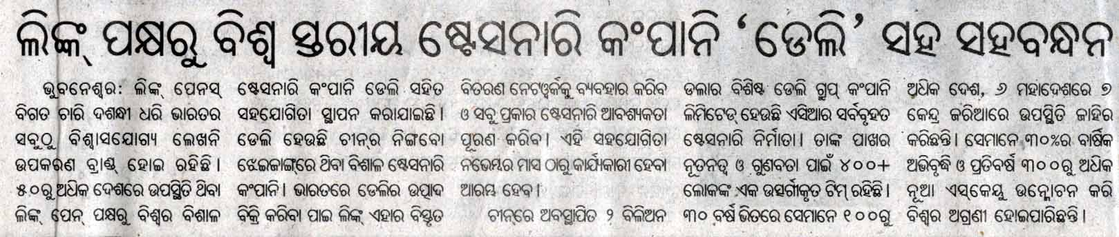 Hiranchal Odia Newspaper