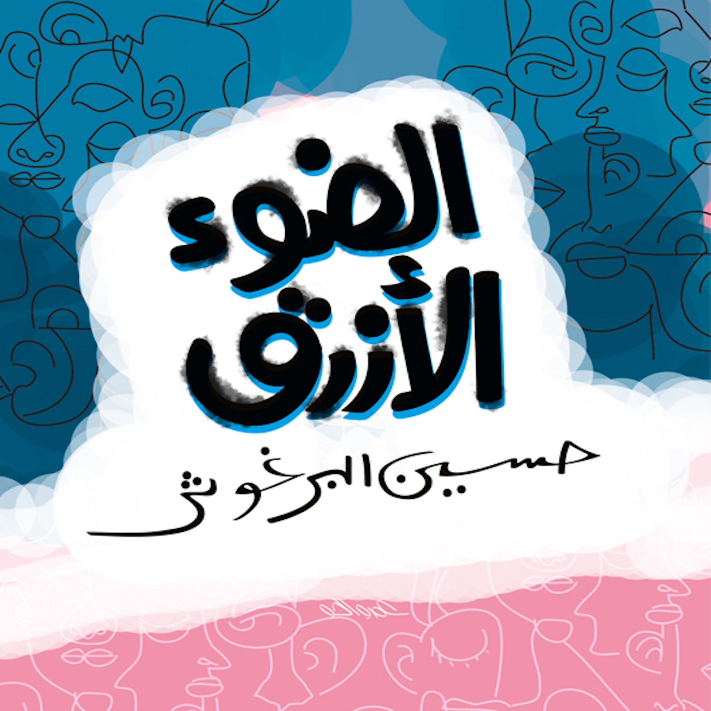 Al Daw2 Al Azraq