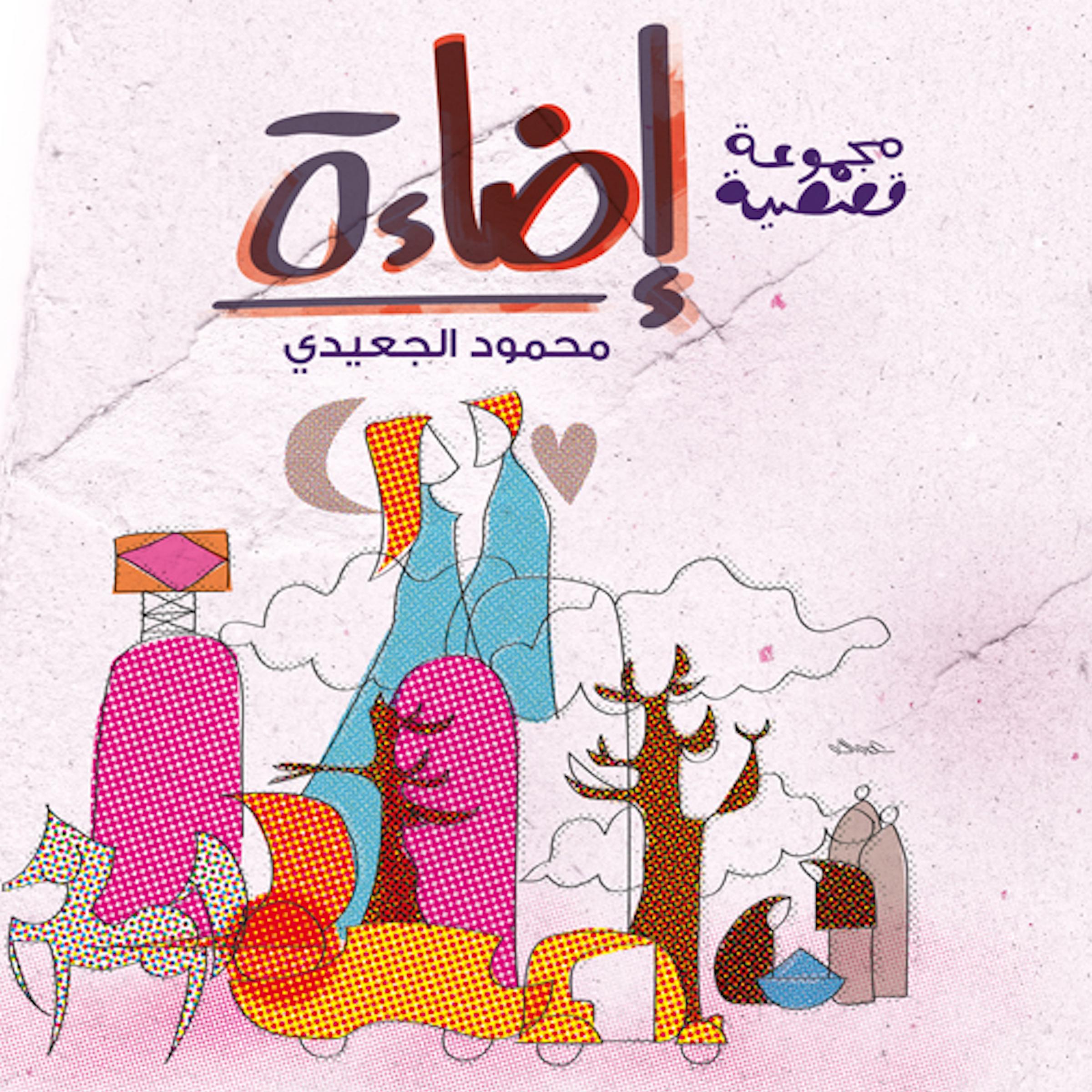 Eda2a cover image