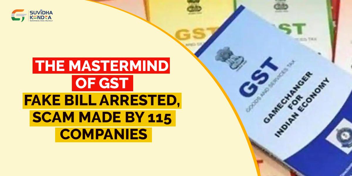 GST fake bill