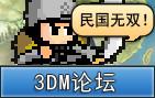 民國無雙_3DM