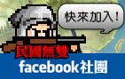 民國無雙_FB