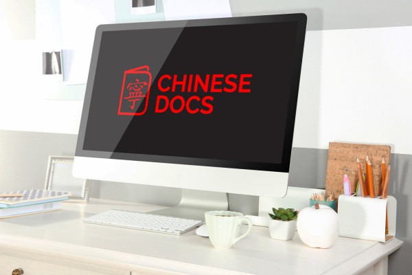 Sample branding #3 for Chinesedocs