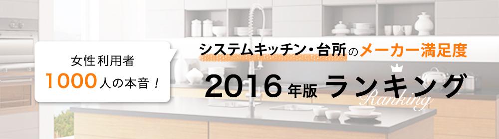 女性利用者1000人の本音!ユニットバス・お風呂のメーカー満足度2016年版ランキング