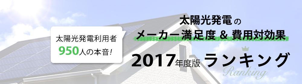 太陽光発電利用者950人の本音!【太陽光発電のメーカー満足度&費用対効果2017年度版ランキング】