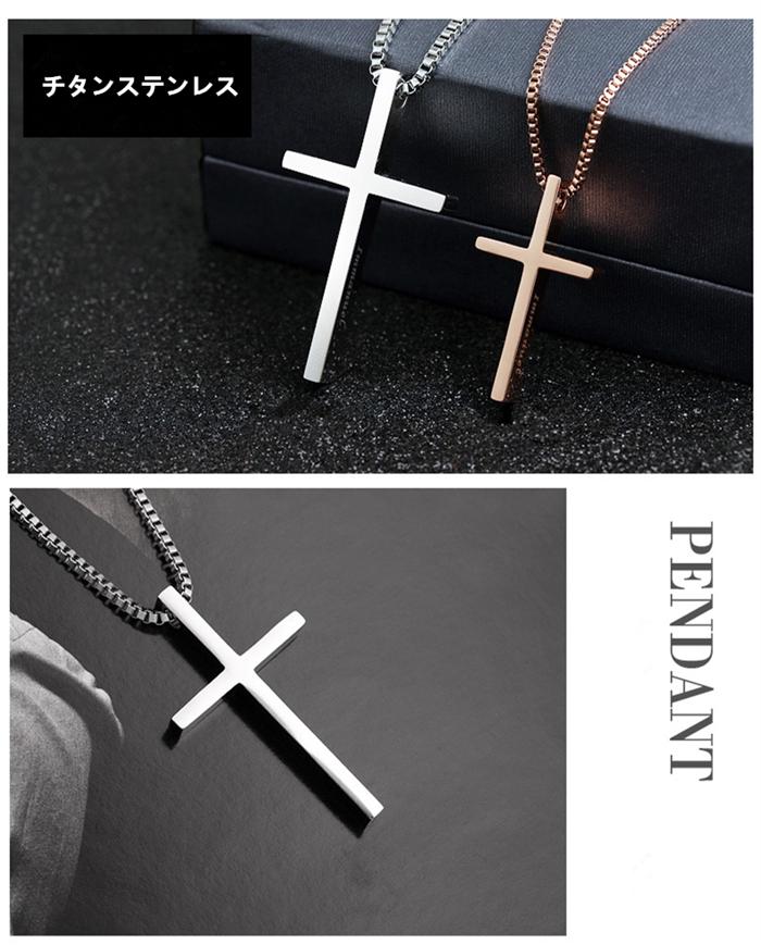 ペアネックレス 十字架
