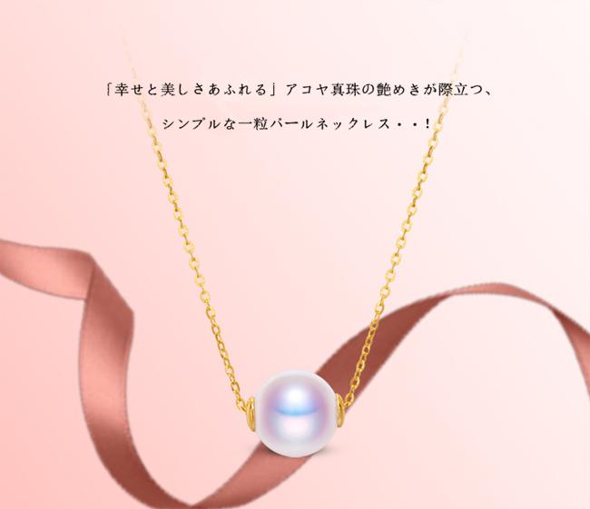 アコヤ真珠ネックレス 通販