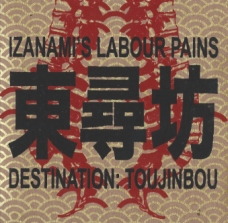 "Izanami's Labour Pains ""Destination: Toujinbou"" CD"