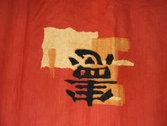 "Oriental curtain panel 27"" w x 28"""