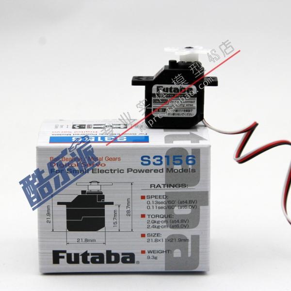 FUTABA  9g Motor Gear S3156